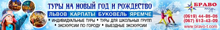 Браво-тур. Мелитополь