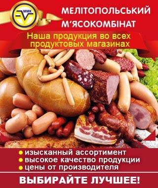 Мелитопольский Мясокомбинат