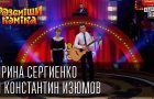 Рассмеши Комика Сезон 5 Ирина Сергиенко и Константин Изюмов