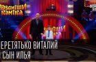 Рассмеши Комика сезон 5й выпуск 2 — Перетятько Виталий Николаевич и сын Илья, г.Николаев