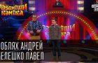 Рассмеши Комика сезон 5й выпуск 10 — Боблях Андрей, Велешко Павел, Ровно