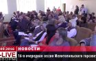 Сессия Горсовета 30 09 2016