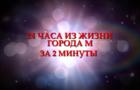24 часа из жизни Города М за 2 минуты (14-15 января 2018г.)