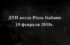 ДТП 15 февраля 2018г.