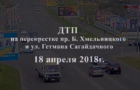 ДТП 18 04 2018
