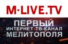 Мелитополь. День города 2018.