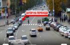 Пешеходы vs Автолюбители. Кто кого? Свежий социальный эксперимент.