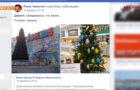 Еженедельный обзор пабликов и сайтов Мелитополя с Маргаритой Киенко — выпуск3