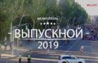 Бал выпускников 2019. Мелитополь.