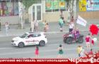 Ежегодный фестиваль «Черешнёво». Мелитополь. 7.06.2019