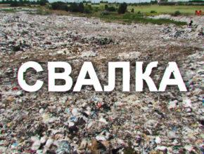 Мелитопольский полигон ТБО в с. Зеленое