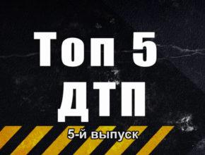 Топ 5 ДТП Мелитополя. 5 выпуск