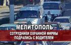 В Мелитополе сотрудники охранной фирмы подрались с водителем