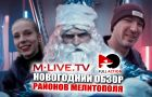 Новогодний обзор районов Мелитополя